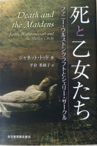 Death and the Maidens Japanese Cropped